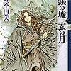 小野不由美「白銀のおか玄の月」3巻目