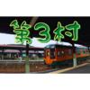 駅名表示が架空の名前『第3村』に変更された!シンエヴァンゲリオンの聖地『天竜二俣駅』までツーリング(静岡県浜松市)