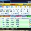 投手のみの獲得で日本一を目指す【その17】