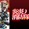 『炎炎ノ消防隊 弐ノ章』が無料で見れる動画配信サービスは?