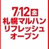 7月中旬札幌近郊パチンコ・パチスロホール営業予定