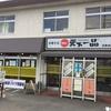 京都に来て勧められた天一の一つ「天下一品 五条桂店」