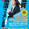 【振替日決定】5/14(木)滋賀就活フェアin彦根