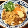 うま辛肉々釜玉。渋谷「丸亀製麺」