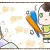 つらみ(愚痴日記)
