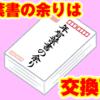 【年賀状】余った年賀葉書は官製葉書に交換してもらえるゾ!!