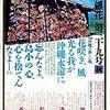 季刊 銀花 No.039 1979年秋 箸の美/沖縄の新しい風