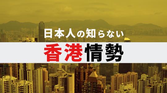 【17円台に突入!?】ひたすら上昇する人民元のなぜ?にお答えします「日本人の知らない香港情勢」戸田裕大