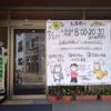 吉岡温泉会館 一ノ湯は、県外客もOK(7月1日から)