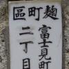 【麹町區】富士見町