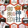新刊発売!「令和版 開運神社と御朱印」(英和出版社)