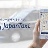 本日のおすすめアプリ(JapanTaxi)