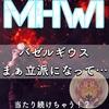 【MHWI】怒って滾ってどうしたの?【メイン】