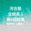 河合塾第4回 全統高1模試結果 市ヶ尾高校R君偏差値72獲得!