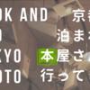 本好きにはたまらない!京都の泊まれる本屋さん「BOOK AND BED TOKYO KYOTO」へ行ってきた感想!