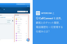 Intercom と CallConnect を連携。顧客とのチャット履歴、電話履歴を一元管理する仕組みとは?