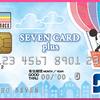 セブンカード・プラスは、nanacoが貯まるクレジットカード