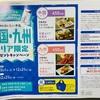 明治おいしい牛乳 中国・九州エリア限定プレゼントキャンペーン 12/25〆
