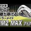 SIM2 MAX アイアン|試打・評価・口コミ|スポナビゴルフ|石井良介
