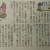 今日の魔太郎Gちゃん 2020年9月22日(火) おじさんのイメージ