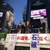 渋谷午後5時45分 石破演説会