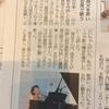 上毛新聞に記事が掲載されました