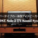 ボーズの省スペースなバータイプスピーカー「BOSE Solo 5 TV Sound System」を設置しました