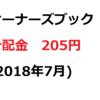 オーナーズブック(OwnersBook)レビュー:初分配金<2018年7月>