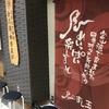 旅の羅針盤:JR金沢駅にある「すし玉」で手軽に美味しい寿司を食べてきました。 ※平日なら絶対オススメ!!