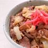 【吉野家が注目】サラシア牛丼の「サラシア」とは?糖質やカロリーが気になる方におすすめ