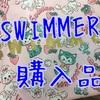 #214 SWIMMER 購入品!
