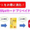 【Pay活】dカードプリペイドをつかってdポイントをお得に使う方法を解説!