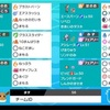 S9 ダブル 最終385位 【ポケモン剣盾】