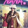 矢沢あい『NANA』(1)-(10)