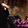 バルバラ セーヌの黒いバラの無料動画(映画まとめ)