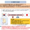 韓国は「2080年に原発ゼロ」の脱原発政策:日韓原子力協定、韓国が更新拒否したら、日本は承諾すべき。
