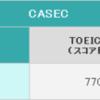 "Gabaで英会話を勉強しています。""CASEC"" _11/12"