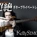 2018年2月18日(日)ケリー・サイモン 超絶ギター プライベートレッスン開催いたします!※12/29更新