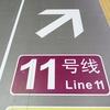 深圳中心部から深圳空港への地下鉄アクセスガイド【Googleマップは間違っているから気を付けろ】