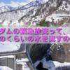 ダムの「緊急放流」って、どのくらいの水が放流されるのか? 城山ダム・下久保ダム・川俣ダム・川治ダムの状況は?