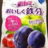 159日目 果汁グミ おいしく鉄分プルーンミックス