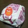 McDonald's ごはんてりやき