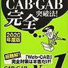 「就活生必見」基礎からわかるCAB/GAB