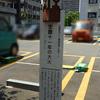 閑歩:川崎駅近辺をぶらぶら歩き3
