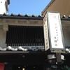 和遊会(着物屋さんのイベント)主催で、古き良き町並みが残る空堀界隈を散策しました。