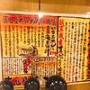 練習終わりに名古屋高畑の『真心堂』で伊勢海老を食す