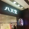 東京品川にて八天堂の広島檸檬パンを買いました。