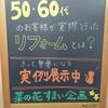 昨日はありがとうございました!
