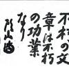 頭山翁「不朽の文章は不朽の功業なり」