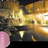 ぬるま湯が気持ちいい、天然温泉。 二色の浜虹の湯